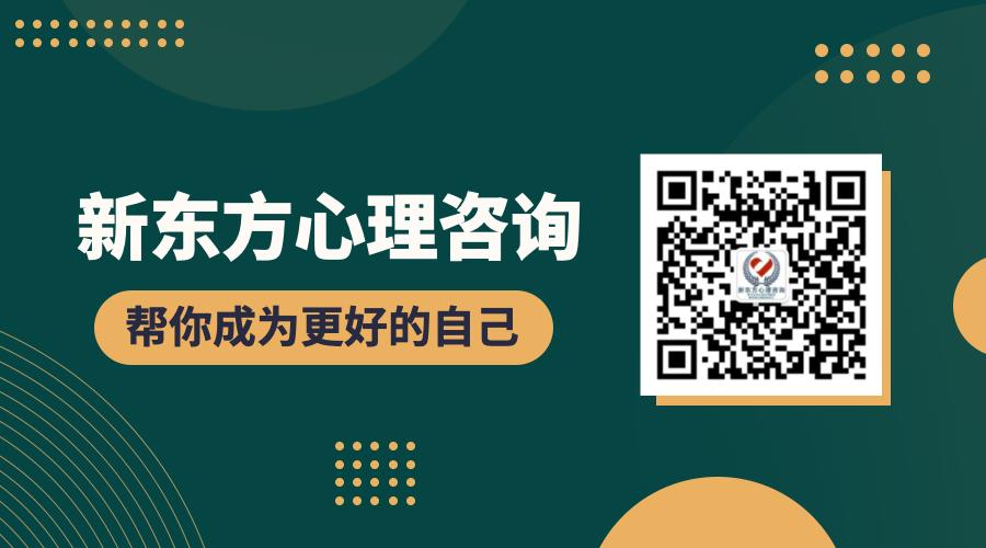 新东方心理咨询机构公众号