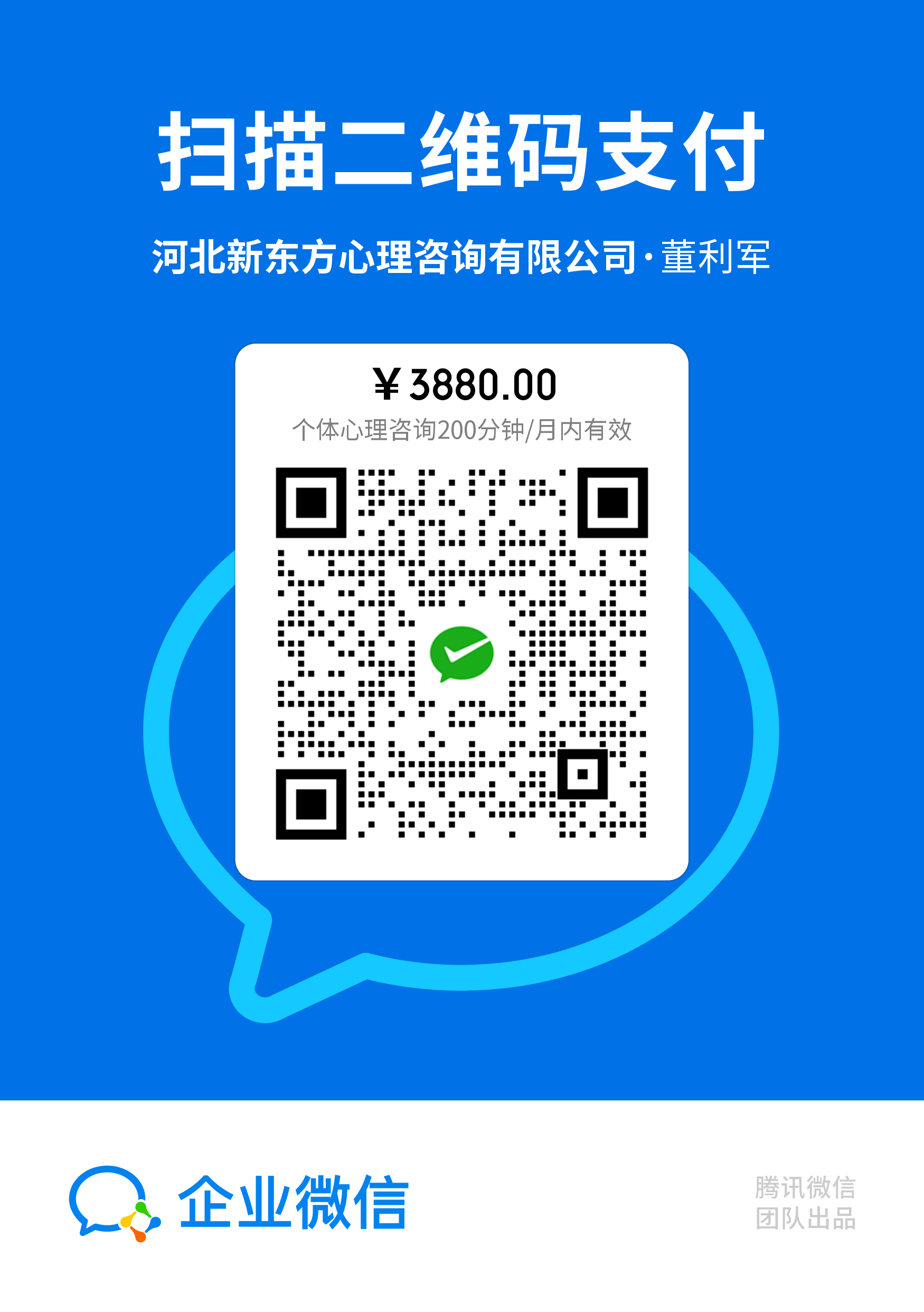 新东方心理咨询企业微信支付