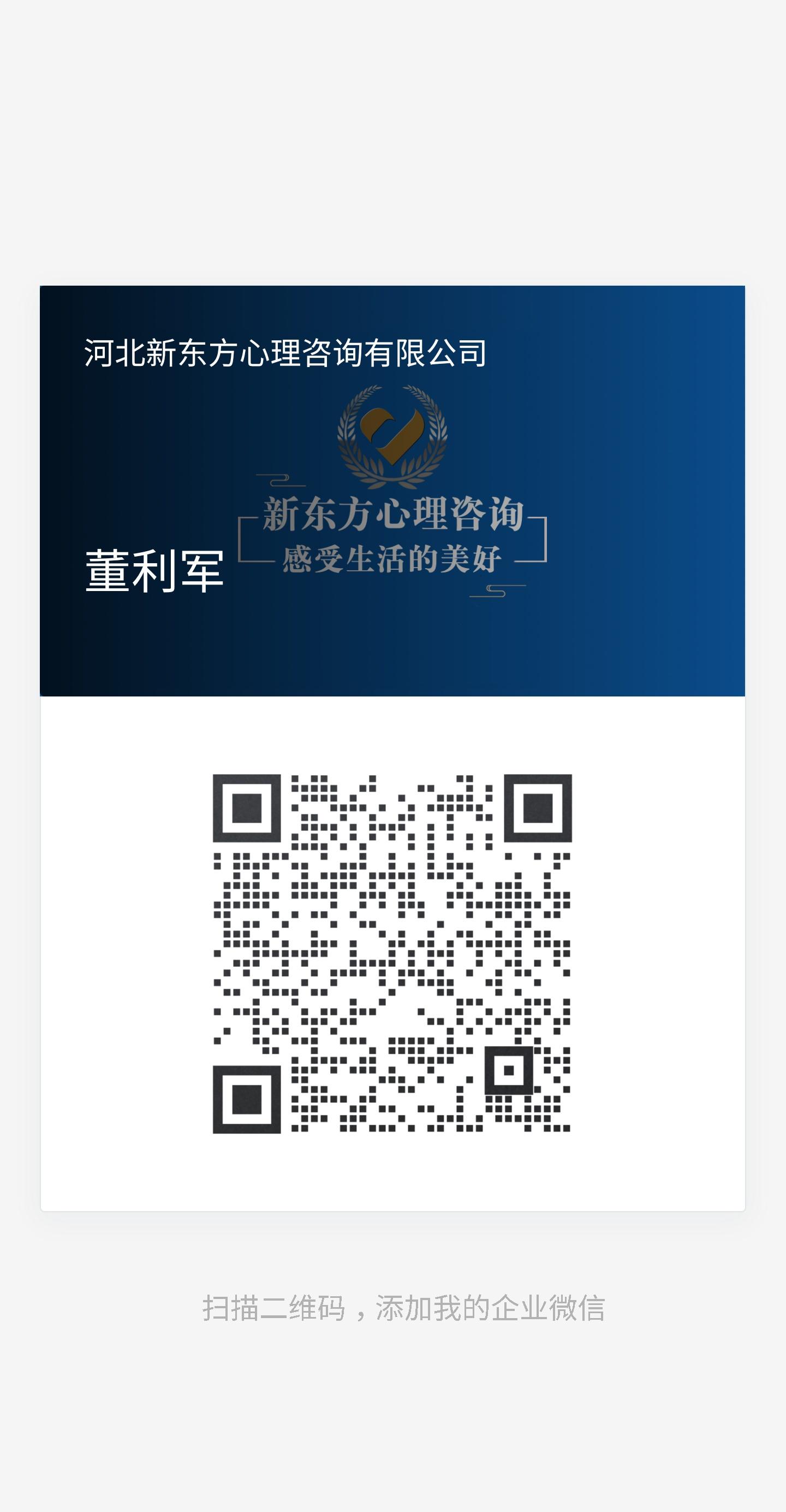 新东方心理咨询企业微信二维码