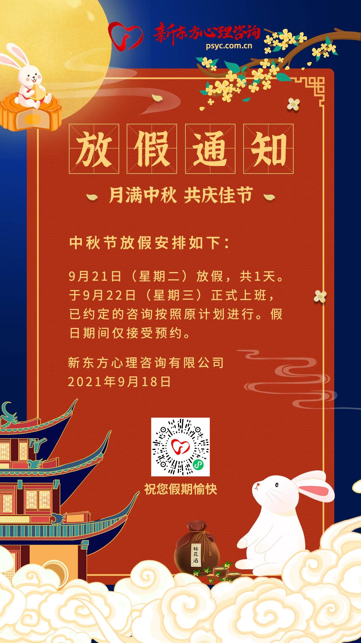 2021新东方心理咨询中秋节放假安排