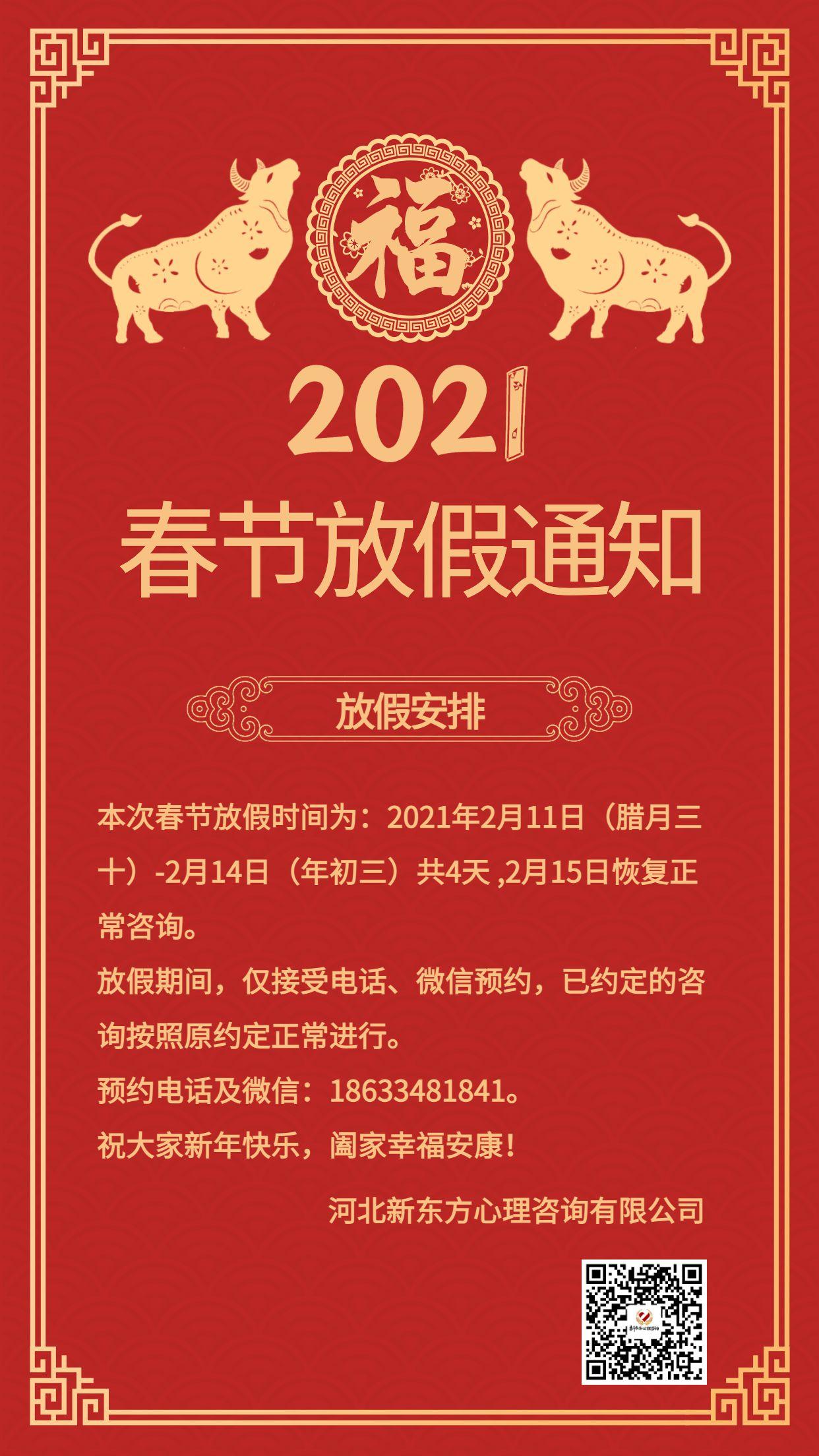 2021年新东方心理咨询春节放假安排